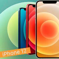 Hacerte con el iPhone 12 de 128 GB sale ahora más barato que nunca en Amazon: lo tienes por 879 euros a precio mínimo