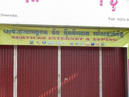 Camboya prohíbe los cibercafés en 500 metros a la redonda de una escuela