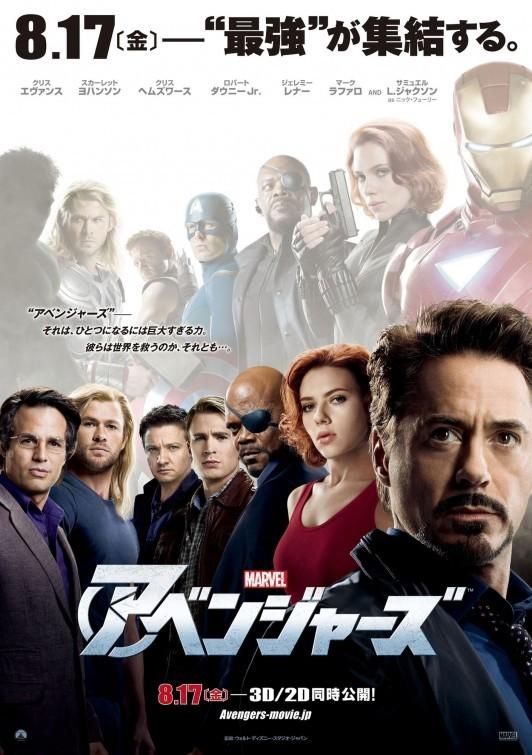 Foto de 'Los Vengadores', todos los carteles de la película de Joss Whedon (16/16)