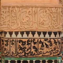 Foto 1 de 4 de la galería madrasa-ben-youssef en Diario del Viajero