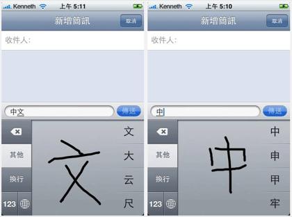 Interfaz de escritura manual descubierto en el Firmware 2.0 del iPhone