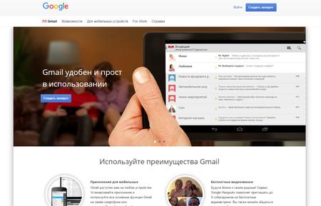 Gmail Rusia