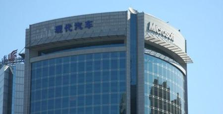 Inspección sorpresa en varias oficinas de Microsoft en China