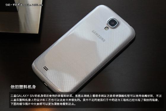 Foto de Samsung Galaxy S4 (1/4)