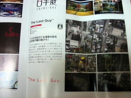 the_last_guy.jpg