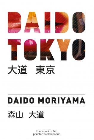 Daid Moriyama Couv Simu Plat 1 316x470