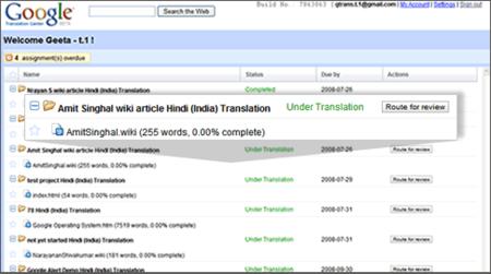 Google Translation Center, el nuevo futuro servicio de traducción de Google