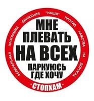 StopXam ('Detener al garrulo'): así es la reeducación vial en la dura Rusia