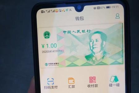 China prepara su criptomoneda digital oficial, llamada DC/EP, y cuatro de sus bancos ya están probándola en móviles