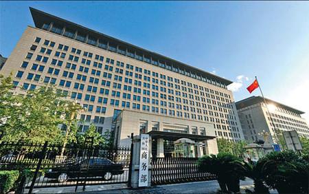 El Ministerio de Comercio de China
