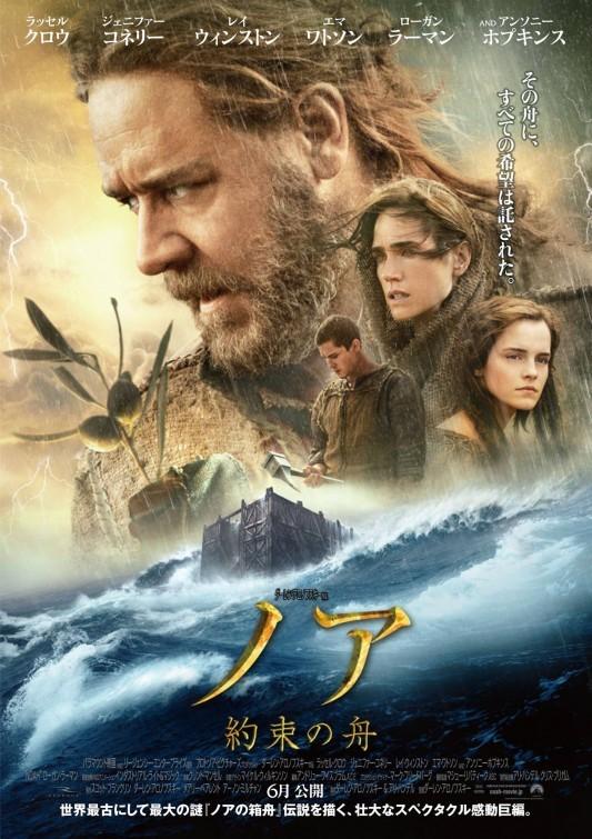 Foto de Carteles de la película 'Noé' (12/13)