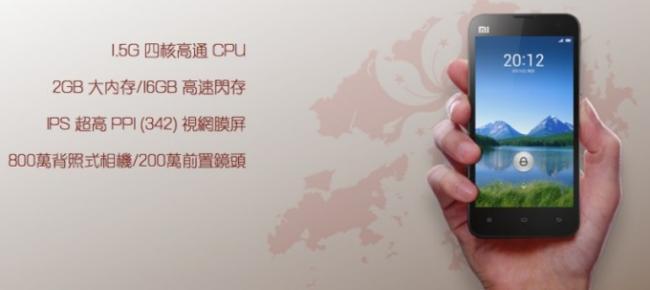 Xiaomi M2 Hong Kong