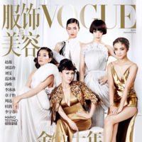 Vogue China September 2015 Cover