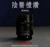Mitakon ha actualizado su espectacular objetivo de 50 mm f/0.95 para cámaras Full Frame con montura E