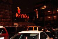 Kruzhka: Comer y beber barato en Moscú