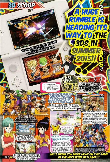 Dragon Ball Z: Extreme Butoden