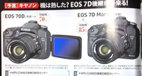 Los posibles lanzamientos de Canon y Nikon para el 2013 en una revista japonesa