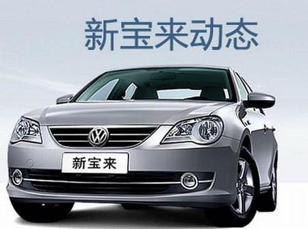 Volkswagen Jetta Bora China