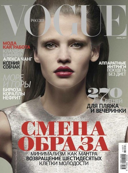Lara Stone con un look mate en la portada de Vogue Rusia