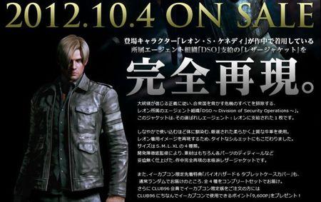 'Resident Evil 6'. Detalles de su asequible edición premium (tan solo 1.000 euros) y la duración de su campaña (30 horas)