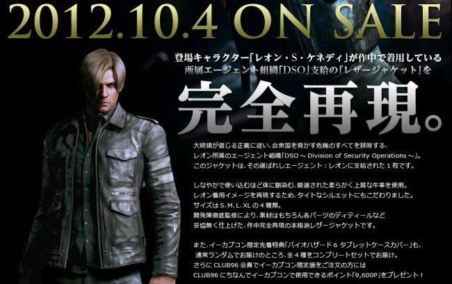 Resident Evil 6 - Premium Edition