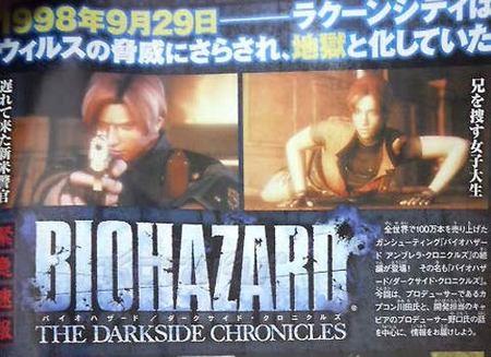 Wii recibirá otro 'Resident Evil'