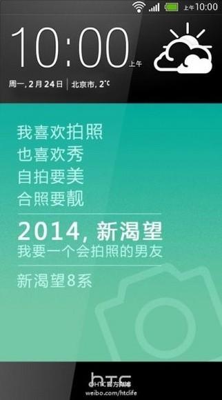 Captura de pantalla HTC Desire 8