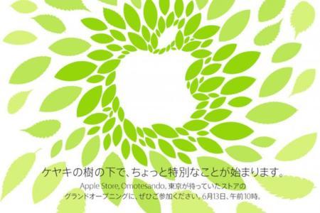 Apple Store Omotesando Invitación
