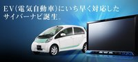 El Mitsubishi i-MiEV estrenará un navegador diseñado para coches eléctricos