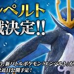 Empoleon se une a Pokkén Tournament