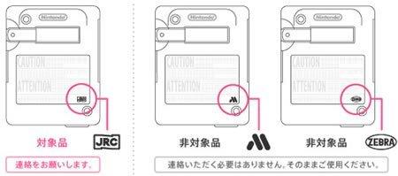 Nintendo tiene problemas con las fuentes de su consola DS
