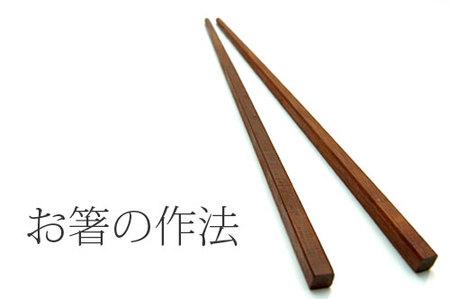 La etiqueta de los palillos en la mesa: el 'chopstick etiquette'