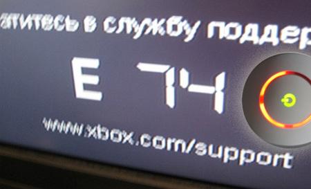 Xbox 360 podría tener un nuevo anillo rojo de la muerte, el Error E74.