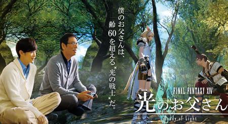 #ButakaXataka™: Final Fantasy ya tiene su miniserie en live action y es una novela, pero de las buenas