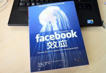China quiere comprar acciones de Facebook