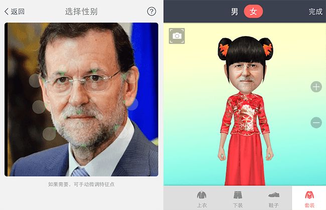 Mariano Rajoy en MyIdol
