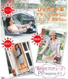 Ude-kabaa, los guantes largos para verano usados por las japonesas