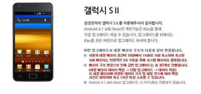 Samsung desvela los detalles de la actualización del Galaxy SII a Android 4.1 (Jelly Bean)