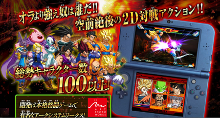 Dragon Ball Z: Extreme Butoden nos muestra sus primeras imágenes oficiales
