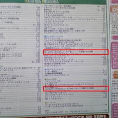 no-more-heroes-famitsu-2009